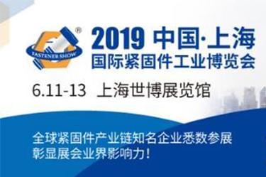 2019中国·上海国际紧固件工业博览会